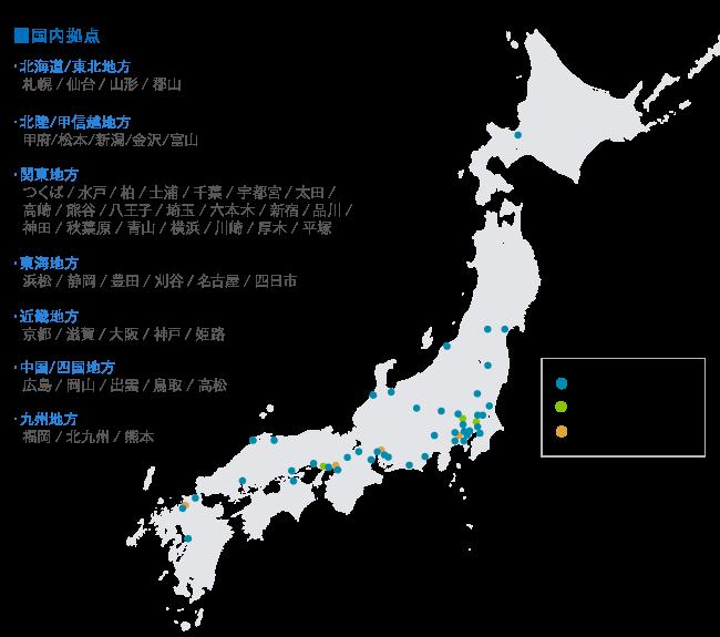事業拠点、日本