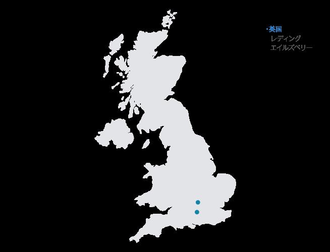 事業拠点、英国